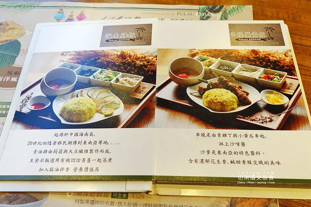 20190225093112_9 高雄|素食餐廳帶南洋風味,熱浪島蔬食茶堂份量實在又美味