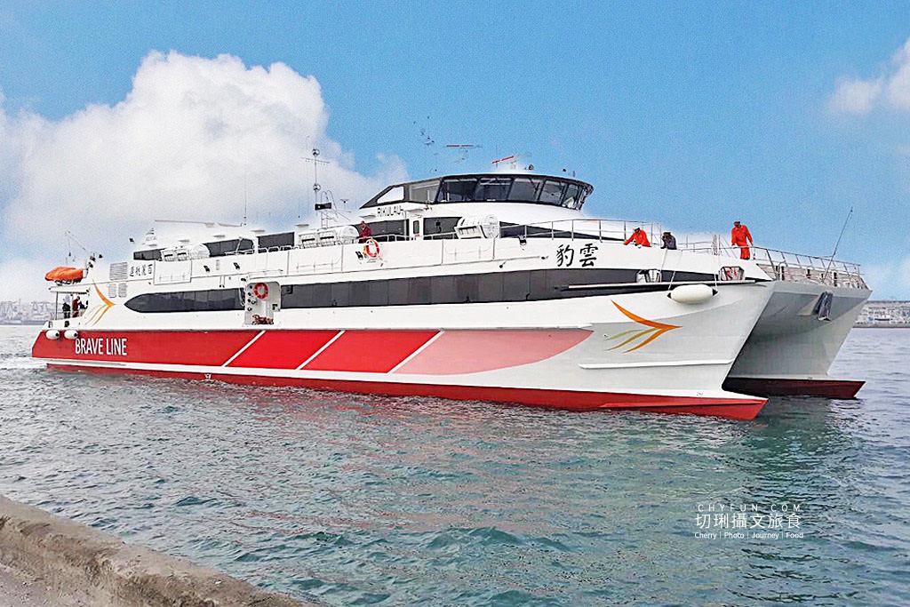 澎湖交通、百麗航運、雲豹輪