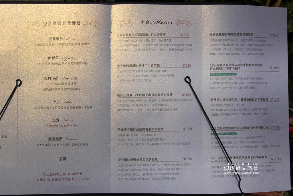 20190324215605_15 高雄|新飲食趨勢高級餐廳,花樹全食物享受美味健康與特色風格