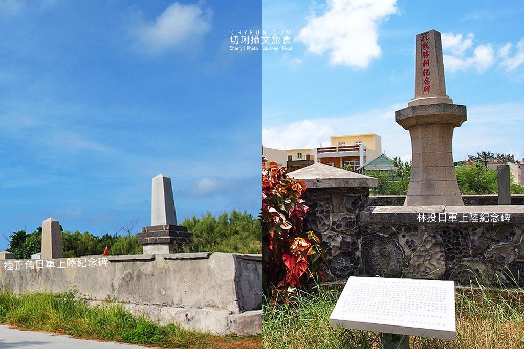 旅行就是、2019小鎮漫遊年、澎湖旅遊_裡正角日軍上陸紀念碑、林投日軍上陸紀念碑