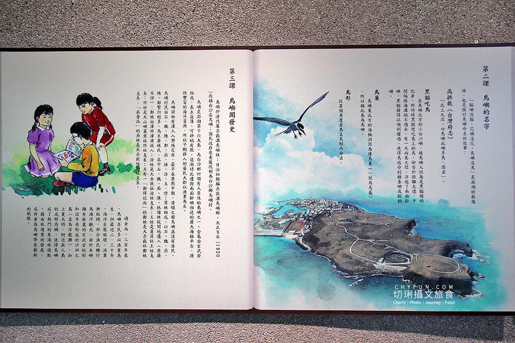 20190611235905_22 澎湖 鳥語之鳥嶼故事展,一島一故事未到鳥嶼就知人事地物