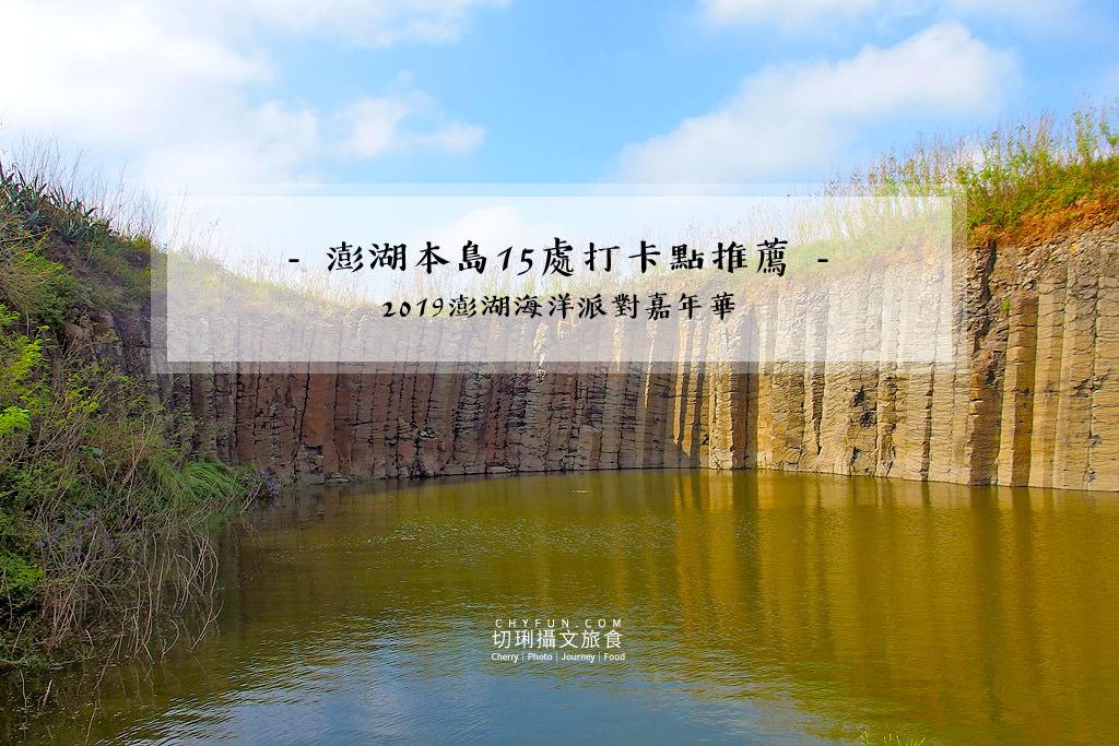 澎湖旅遊、澎湖景點、三石壁玄武岩