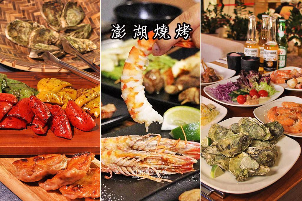 20190908012549_69 澎湖|中秋燒烤海陸菜色吃到飽,賞月時機與最佳點推薦趣過節