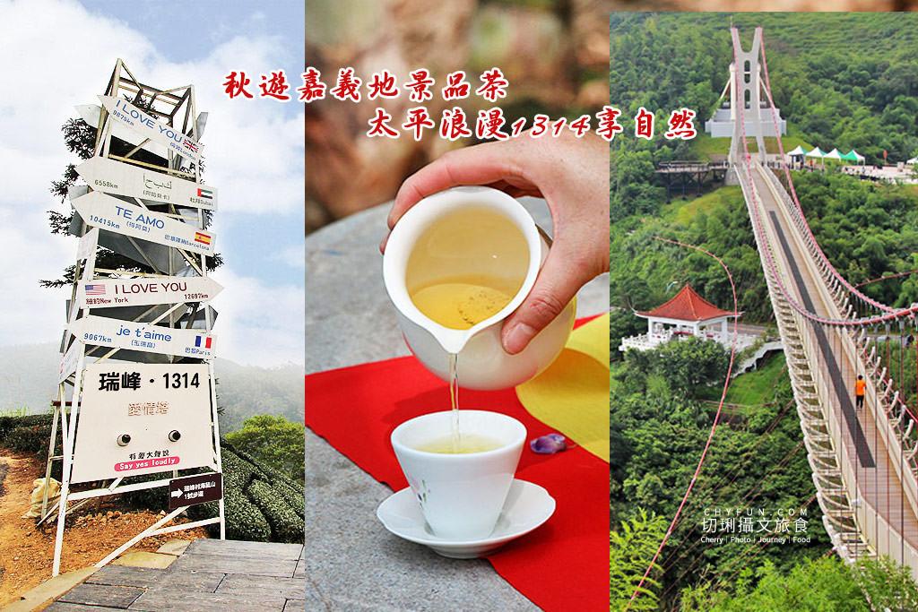 秋遊嘉義地景品茶 太平浪漫1314享自然