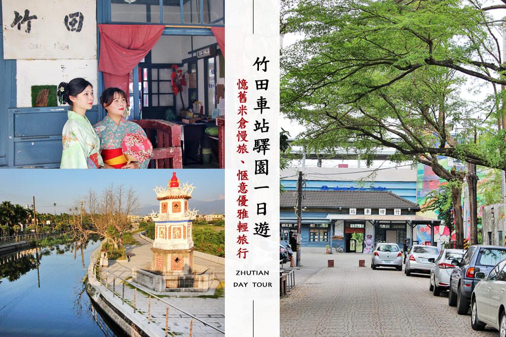屏東竹田旅遊、竹田一日遊、竹田驛站、和服體驗