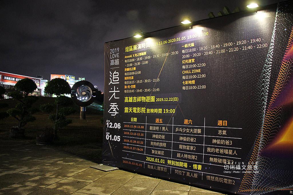 20191206025816_8 高雄 高雄追光季LOVE中央公園,聲光影互動打造全台之最聖誕樹