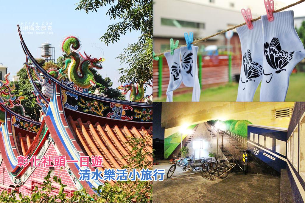 20191210020303_36 彰化|社頭一日遊清水樂活小旅行,自然生態與鐵道迷必朝聖之地