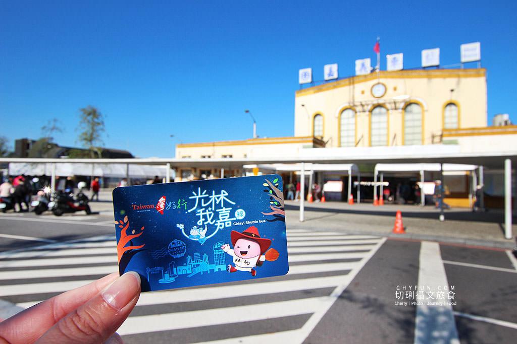 嘉義旅遊、光林我嘉、台灣好行01-嘉義車站