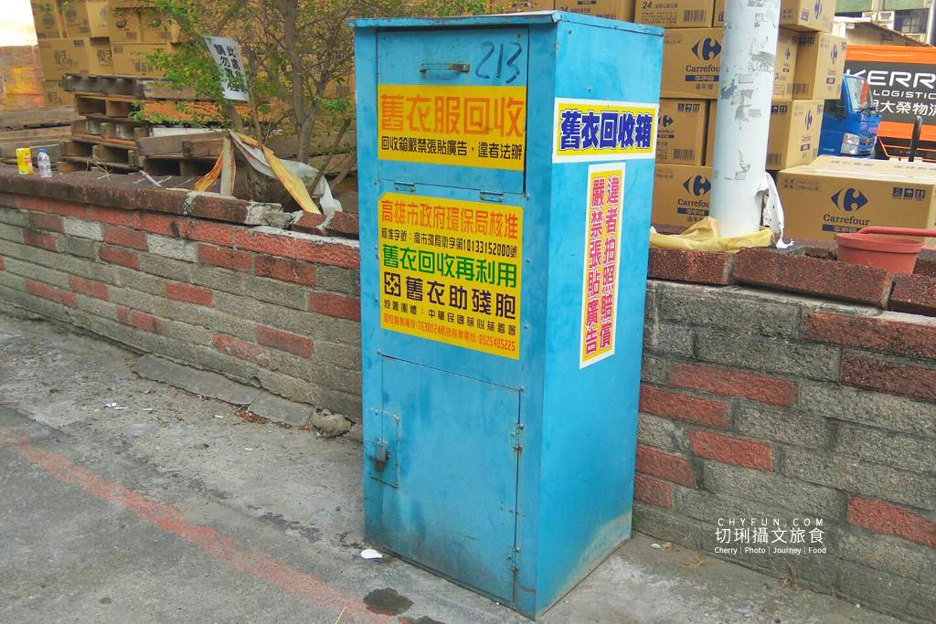 高雄市環保舊衣回收箱