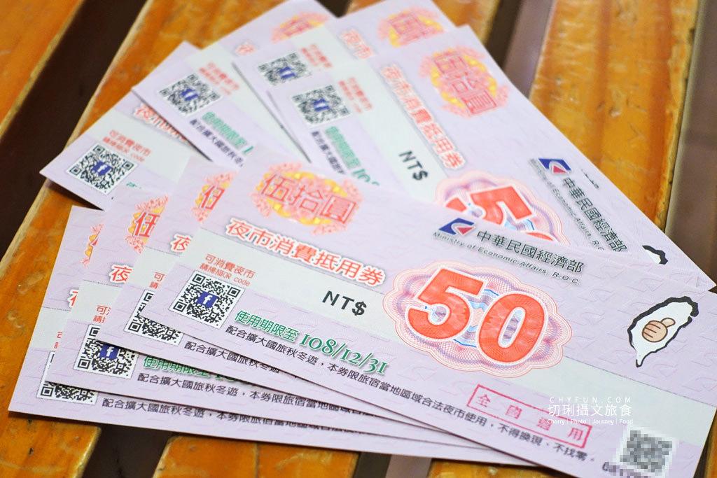 200元夜市抵用券、高雄夜市、夜市消費券使用期限、夜市消費券使用範圍