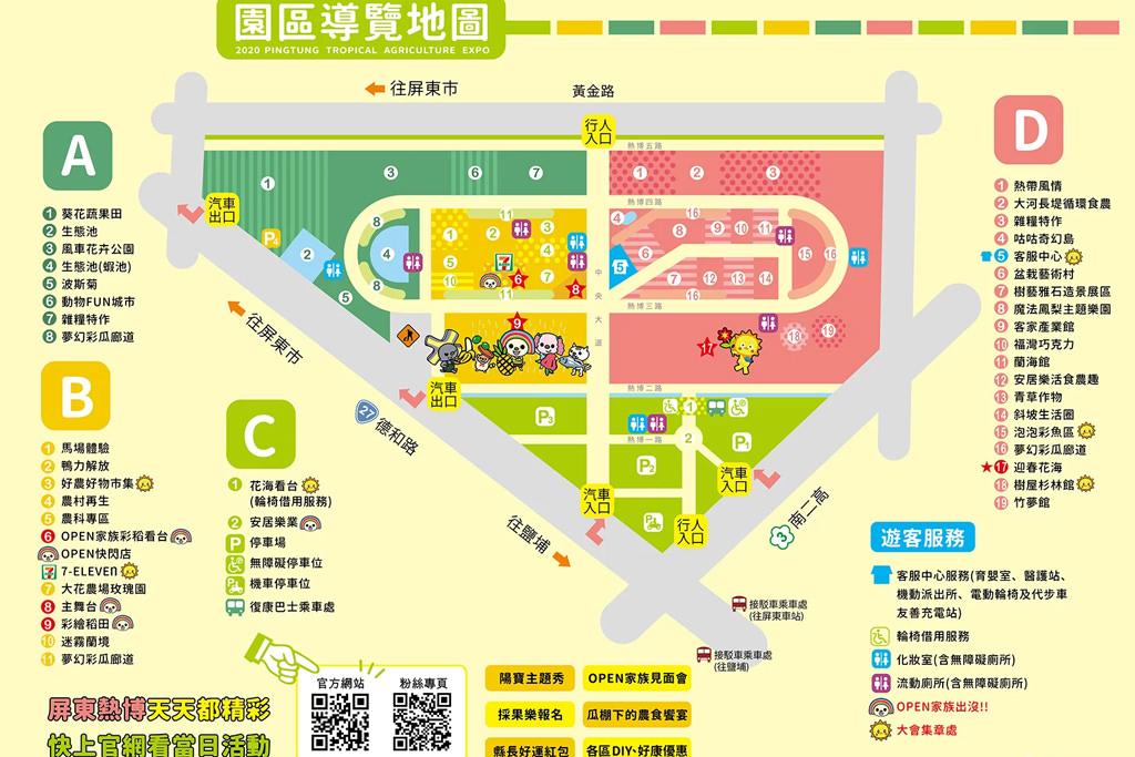 2020屏東熱帶農業博覽會導覽地圖