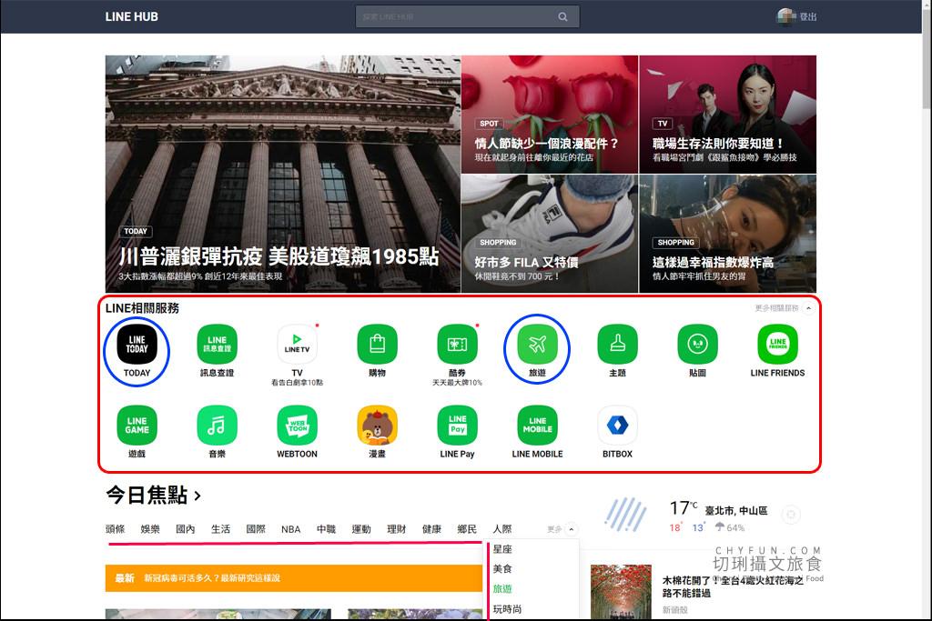 20200317163303_63 LINE HUB|LINE全新一站整合資訊主頁,Web生活娛樂購物就賴在一起