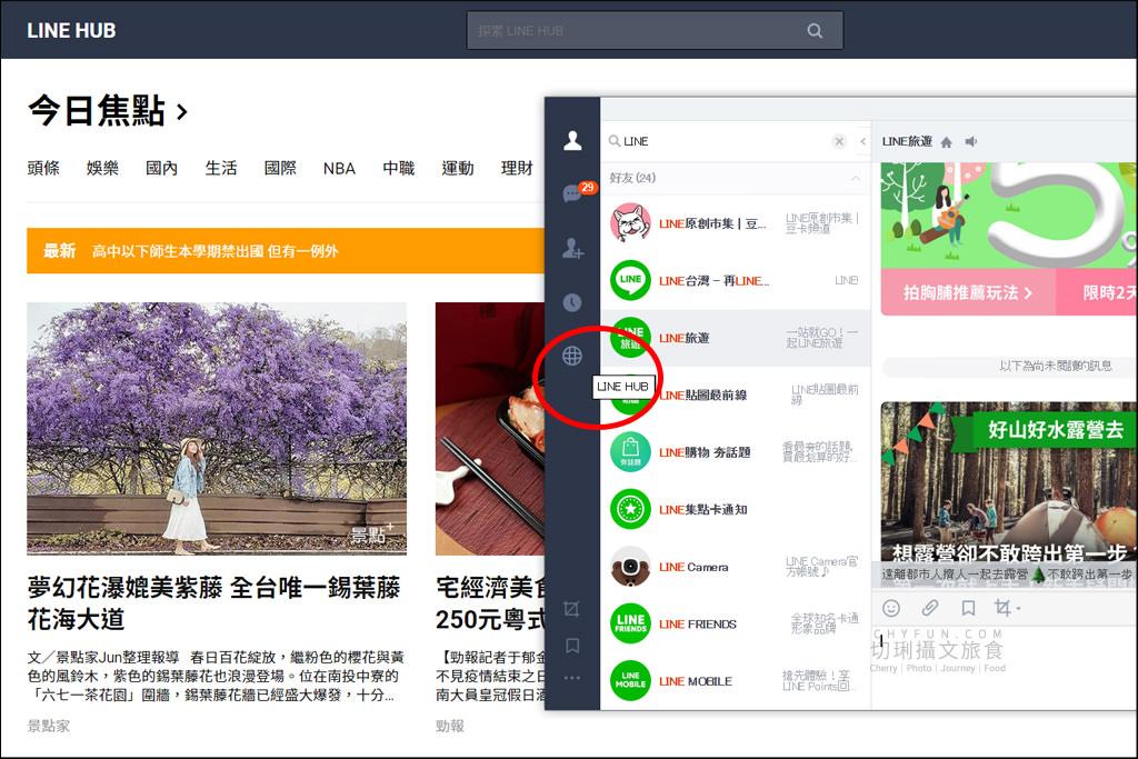 20200317163313_71 LINE HUB|LINE全新一站整合資訊主頁,Web生活娛樂購物就賴在一起