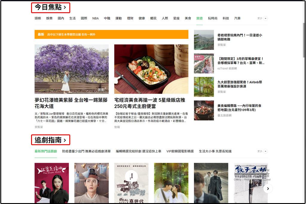 20200317163314_52 LINE HUB|LINE全新一站整合資訊主頁,Web生活娛樂購物就賴在一起