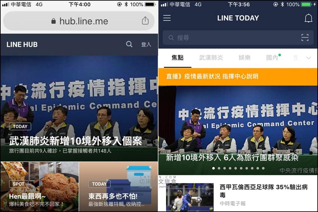 20200317163318_92 LINE HUB|LINE全新一站整合資訊主頁,Web生活娛樂購物就賴在一起