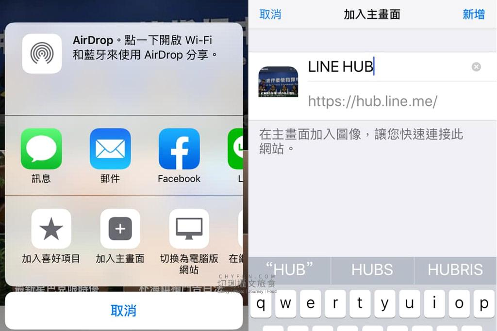 20200317163321_3 LINE HUB|LINE全新一站整合資訊主頁,Web生活娛樂購物就賴在一起