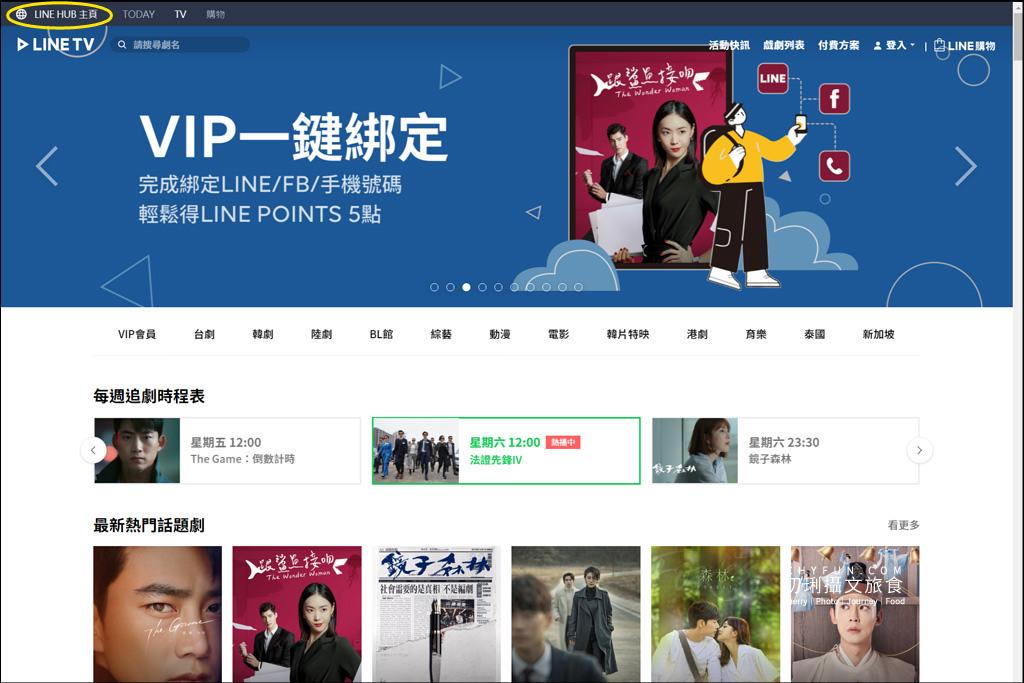 20200317163333_96 LINE HUB|LINE全新一站整合資訊主頁,Web生活娛樂購物就賴在一起