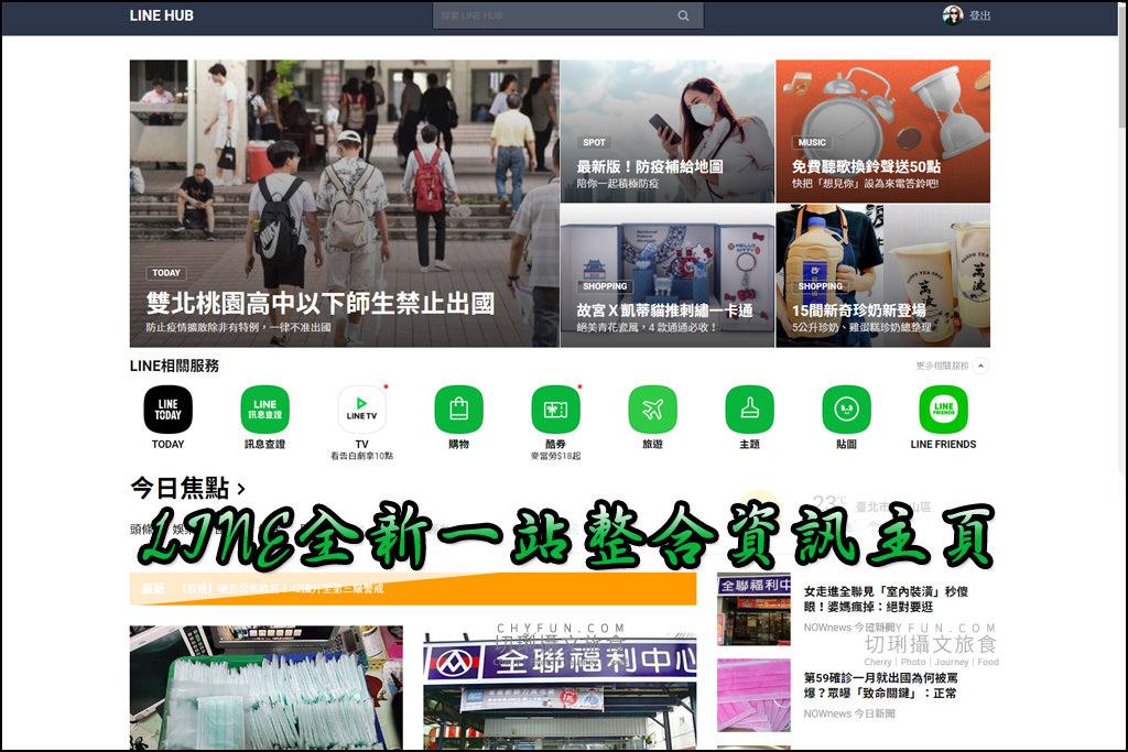 20200317163608_30 LINE HUB|LINE全新一站整合資訊主頁,Web生活娛樂購物就賴在一起