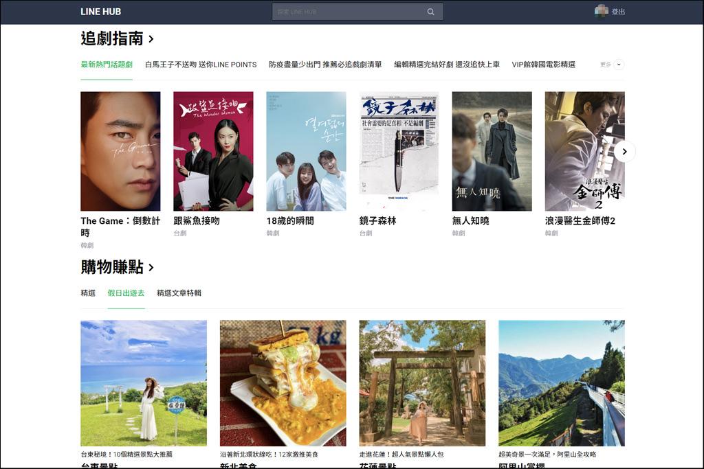 20200318104411_51 LINE HUB|LINE全新一站整合資訊主頁,Web生活娛樂購物就賴在一起