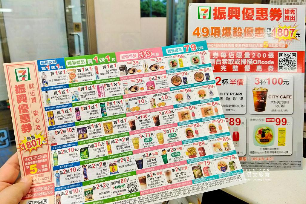 711振興優惠券