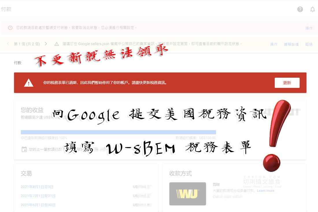 Adsense-Taxation01 Google Adsense|填寫 W-8BEN 稅務表單,步驟雖多但只要五分鐘就能搞定