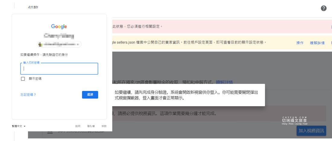 Adsense-Taxation04 Google Adsense|填寫 W-8BEN 稅務表單,步驟雖多但只要五分鐘就能搞定
