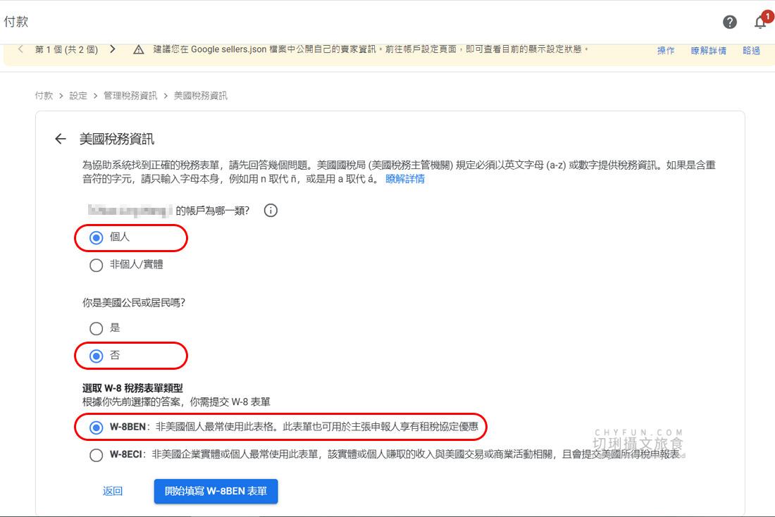 Adsense-Taxation05 Google Adsense|填寫 W-8BEN 稅務表單,步驟雖多但只要五分鐘就能搞定