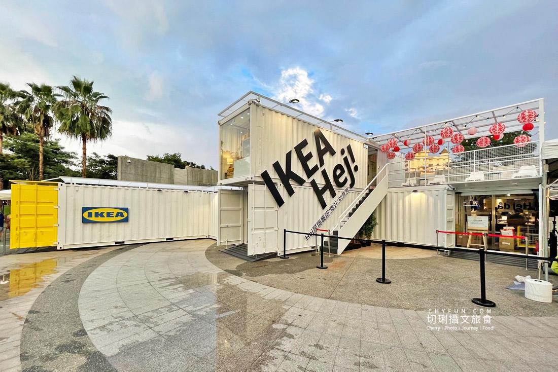 IKEA嘉義快閃店01 嘉義 IKEA嘉義快閃店在文化公園,2層樓純白貨櫃屋開賣百樣商品