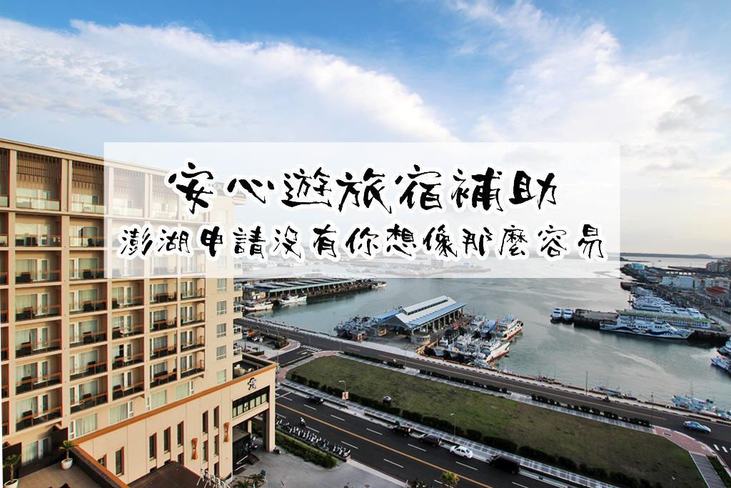 安心遊旅宿補助澎湖沒有想像那麼簡單,條件有限不是人人有家家有
