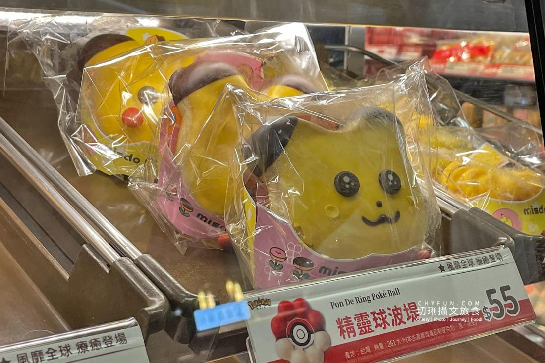 Mister-Donut寶可夢甜甜圈03 Mister Donut寶可夢甜甜圈太萌拍完開吃,就決定是你了皮卡丘期間限定