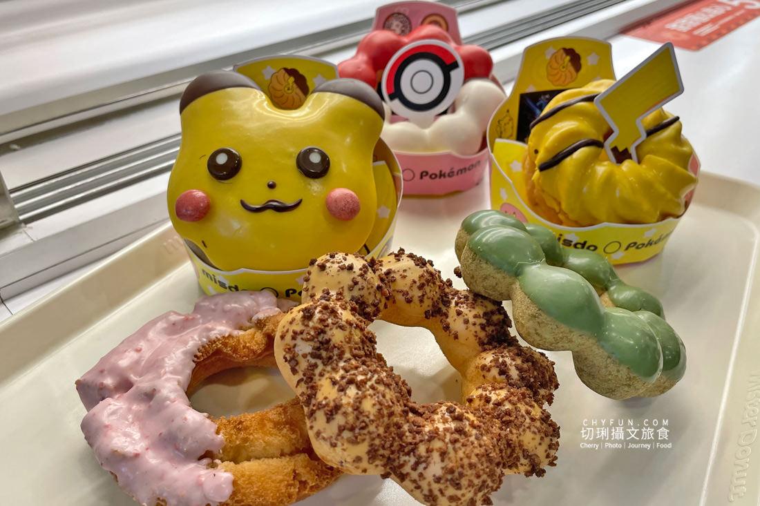 Mister-Donut寶可夢甜甜圈07 Mister Donut寶可夢甜甜圈太萌拍完開吃,就決定是你了皮卡丘期間限定